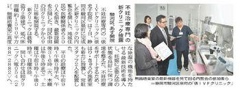 不妊治療専門の新クリニック披露(静岡新聞)