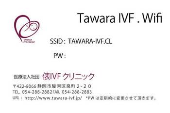 俵IVFクリニック無線LAN ssid-pw