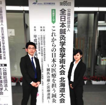 第65回全日本鍼灸学会学術大会