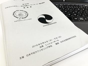 第38回不妊カウンセラー・体外受精コーディネーター養成講座