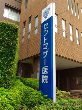 セントマザー医院