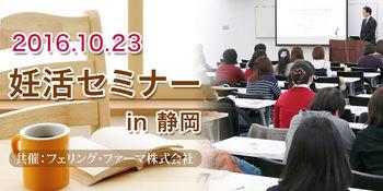 2016年10月23日 ジネコ 妊活セミナー in静岡