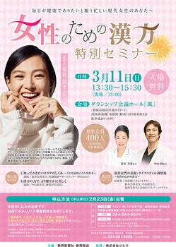 女性のための漢方セミナー