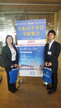 第19回日本IVF学会学術集会
