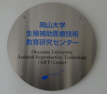 岡山大学生殖補助医療技術教育研究(ART)センター