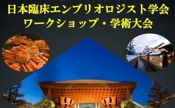 第21回 日本臨床エンブリオロジスト学会