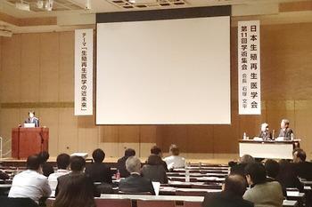 第11回 日本生殖再生医学会