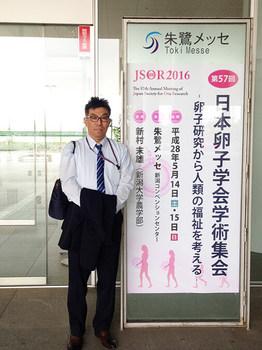 第57回日本卵子学会:藤田培養部長